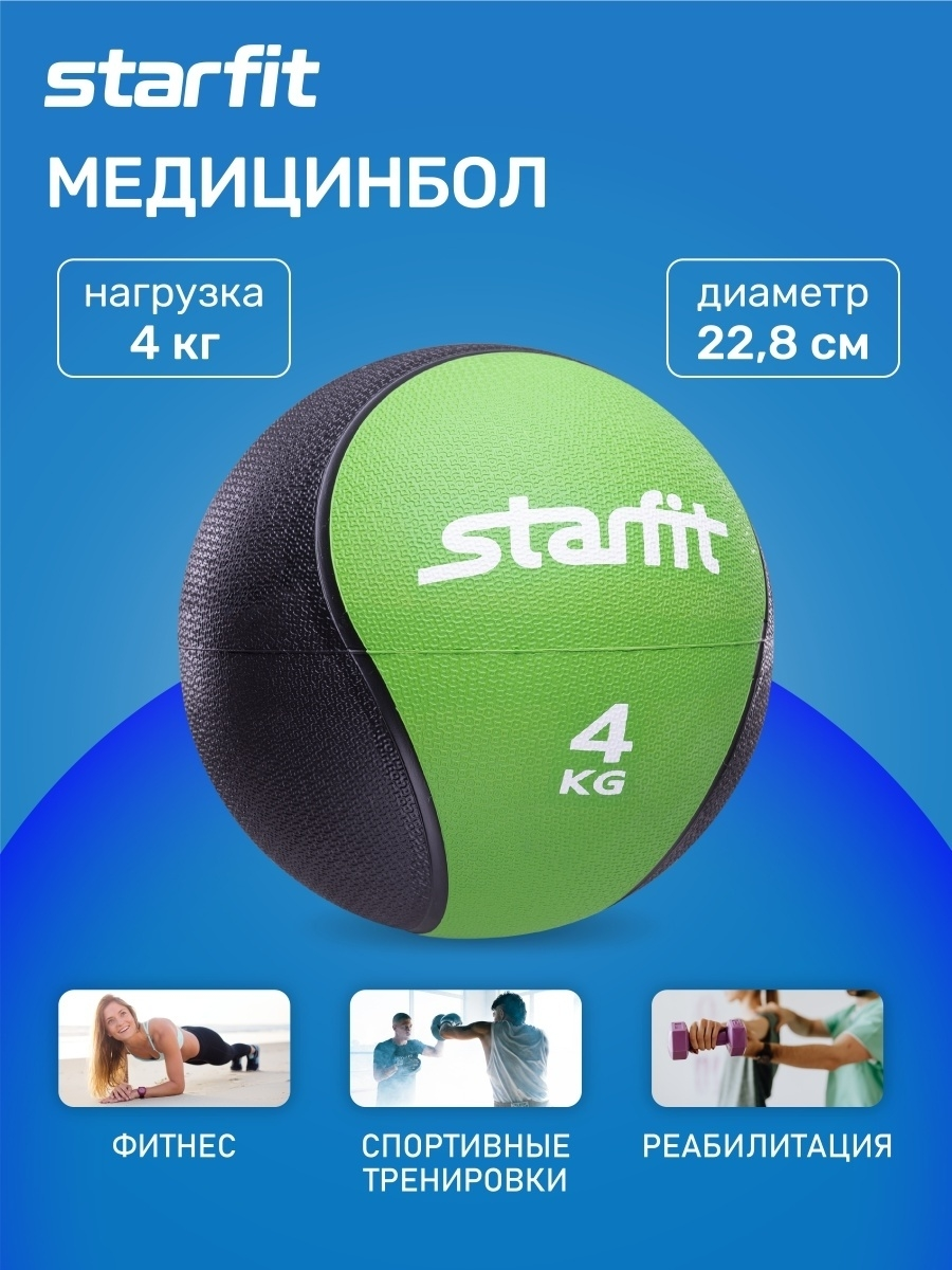 Медбол STAR FIT Pro GB-702, 4 кг, зеленый