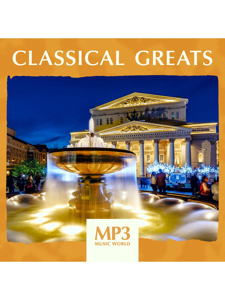 Музыкальные диски RMG MP3 Music World. Classical Greats (компакт-диск MP3) музыкальные диски rmg mp3 music world classical nature компакт диск mp3