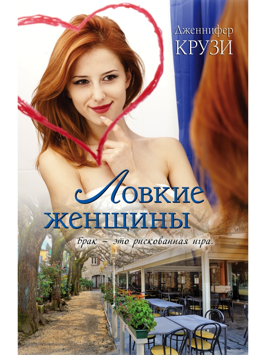 Книги Издательство АСТ Ловкие женщины vivian royal vi809awihe32