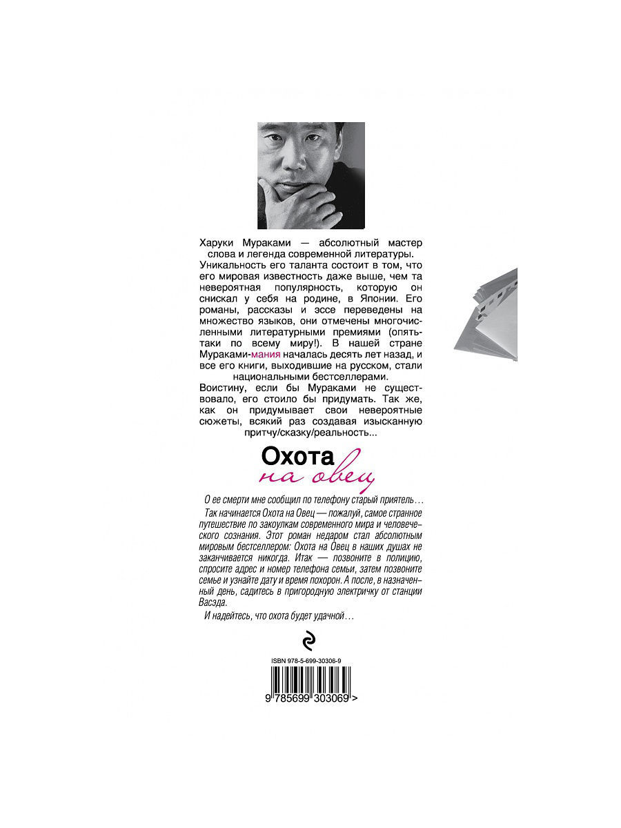 haruki murakamis short stories essay Essays and criticism on haruki murakami - critical essays haruki murakami is one technique haruki murakami often employs in his short stories is to directly.
