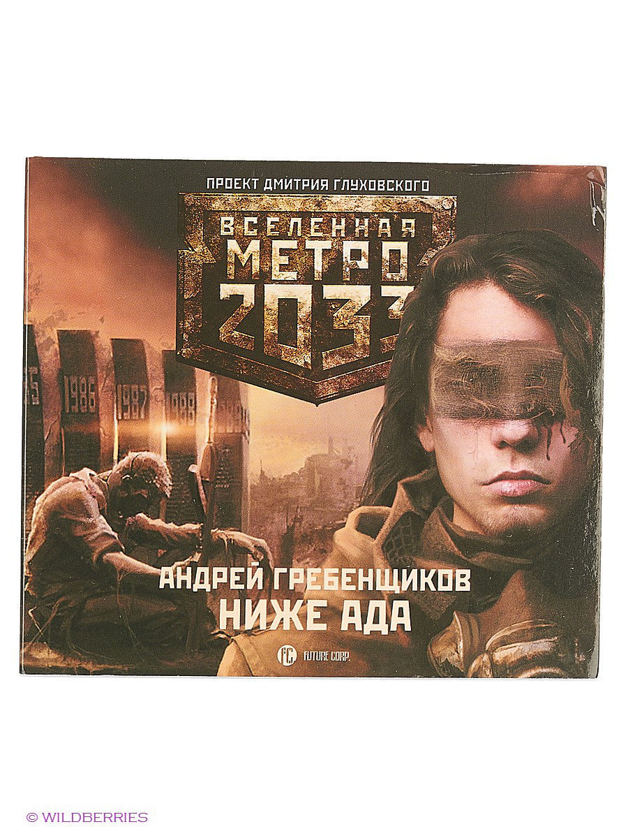 Аудиокниги Издательство АСТ Аудиокн. Метро 2033. Гребенщиков. Ниже ада 2CD 7 led halo headlights for jeep wrangler jk jku tj lj rubicon sahara unlimited white drl amber turn signal 4 halo fog light