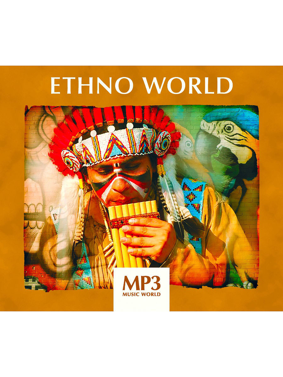Музыкальные диски RMG MP3 Music World. Ethno world (компакт-диск MP3) mp3 music world ibiza lounge компакт диск mp3