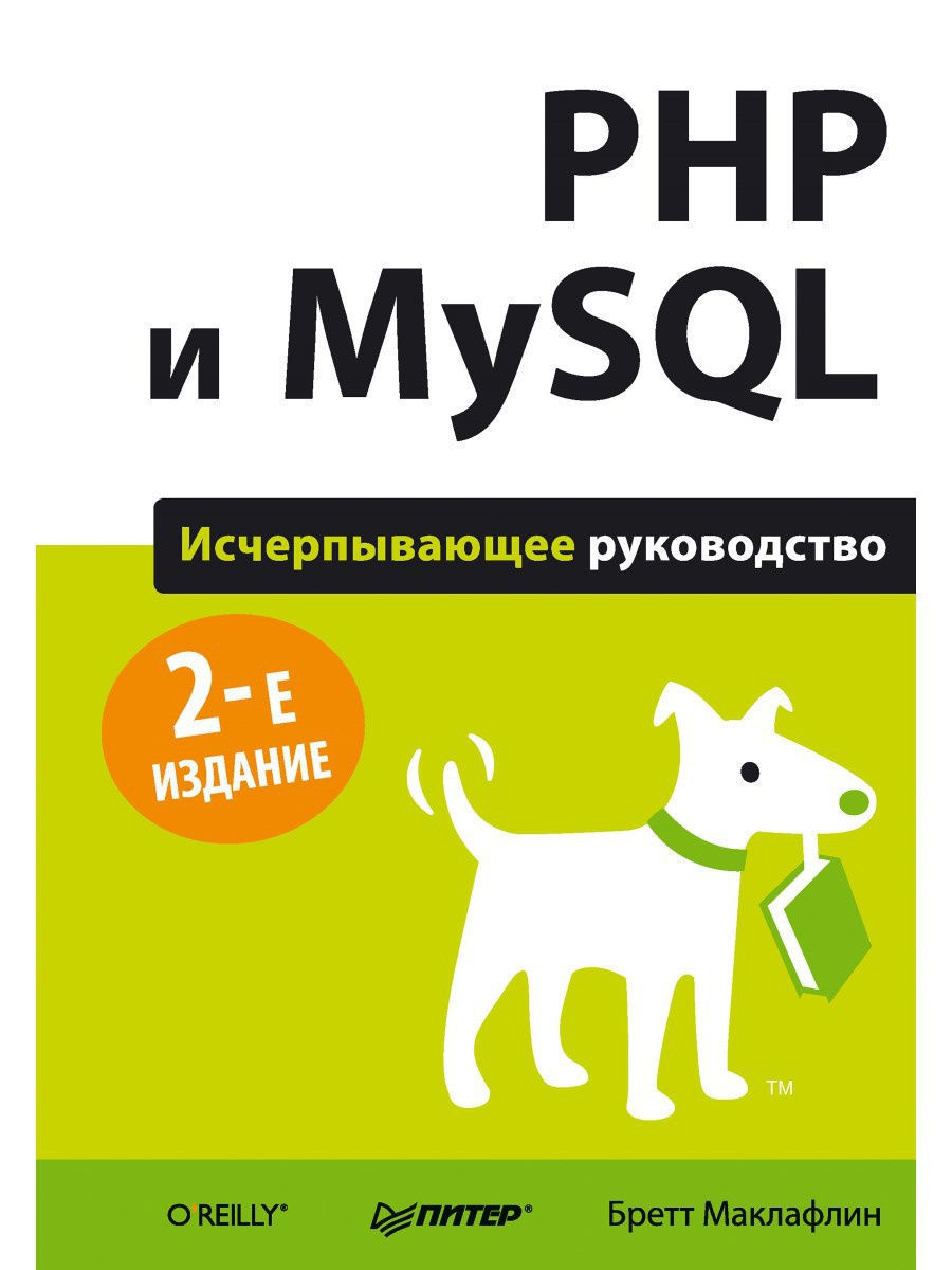 Книги ПИТЕР PHP и MySQL. Исчерпывающее руководство. 2-е изд. mohammed ebrahim tadesse megersa and haile ketema integrating pond fish farming with poultry and vegetable production