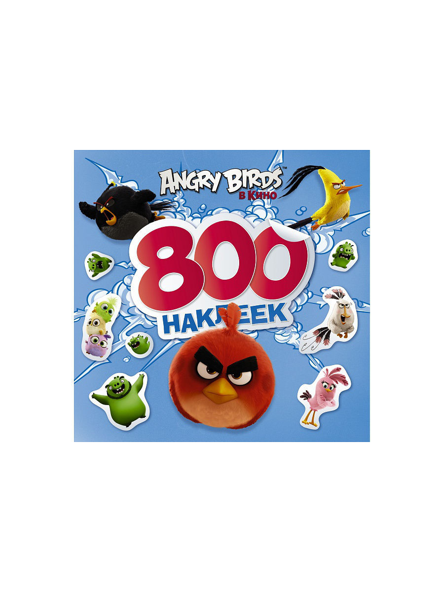 Angry Birds. 800 наклеек Издательство АСТ ASE000000000721560