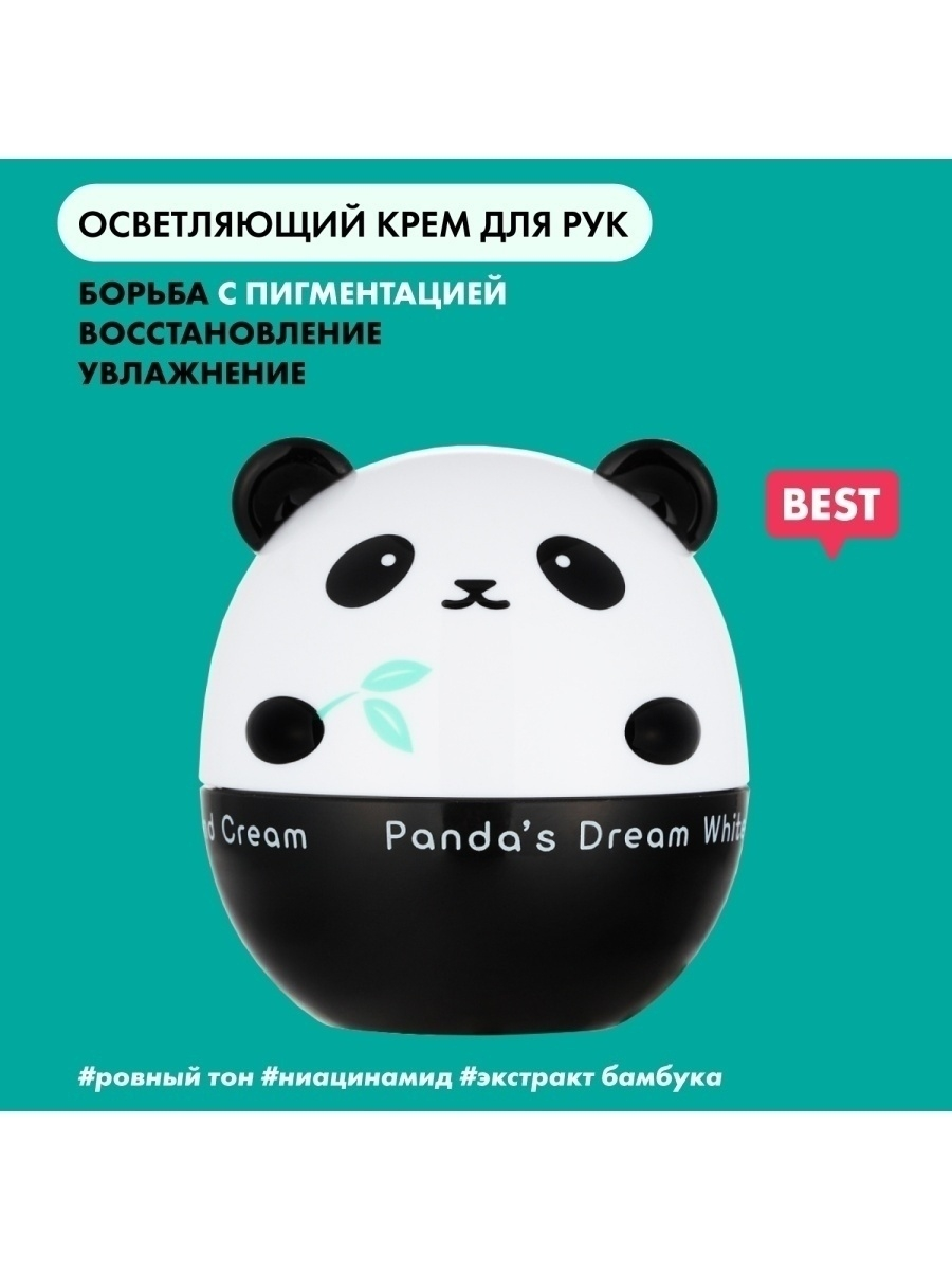 ����������� ���� ��� ��� PANDAS DREAM WHITE, 30�, Tony Moly ��000001752
