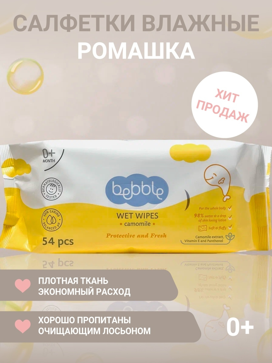 Салфетки косметические Lavena Салфетки влажные Wet Wipes Bebble 72шт. baby wipes heater wet towel dispenser thermostat warm wet baby wipes machine heating insulation humidor box eu us plug adapter