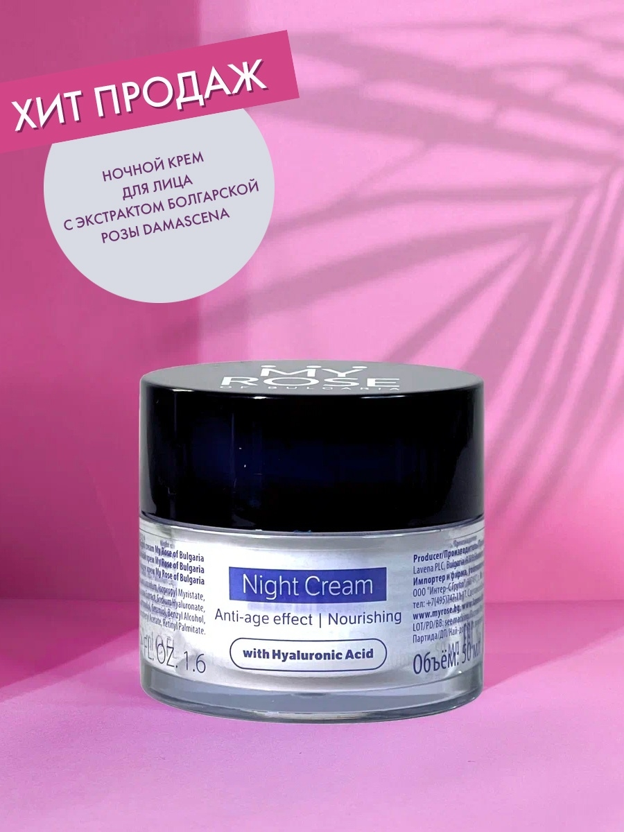 Кремы Lavena Крем для лица ночной против морщин Anti-Wrinkle Night Cream My Rose OF BULGARIA regenerating night cream