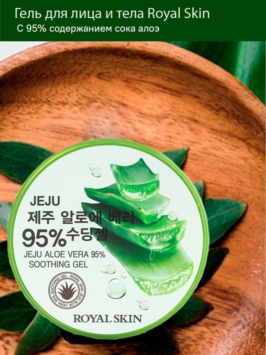 Гели Royal Skin Многофункциональный гель для лица и тела с 95% содержанием Aloe Royal Skin 300 мл. 2017 new sexy bodysuit one piece swimsuit solid swimwear female bathing suit backless monokini beach wear thongs cover up