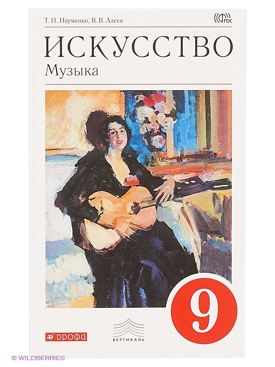 Учебники ДРОФА Искусство. Музыка. 9 кл. Учебник. + CD. ВЕРТИКАЛЬ clt k406s c406s m406s y406s 406 406s toner cartridges for samsung xpress clp 360 365 365w 366w clx 3305 3305w 3306fn printer