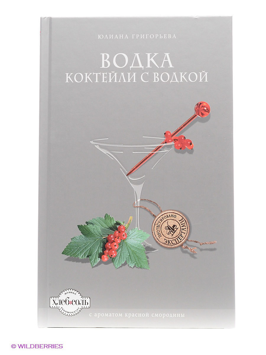 Книги Эксмо Водка. Коктейли с водкой водка водка grey goose vodka 50ml