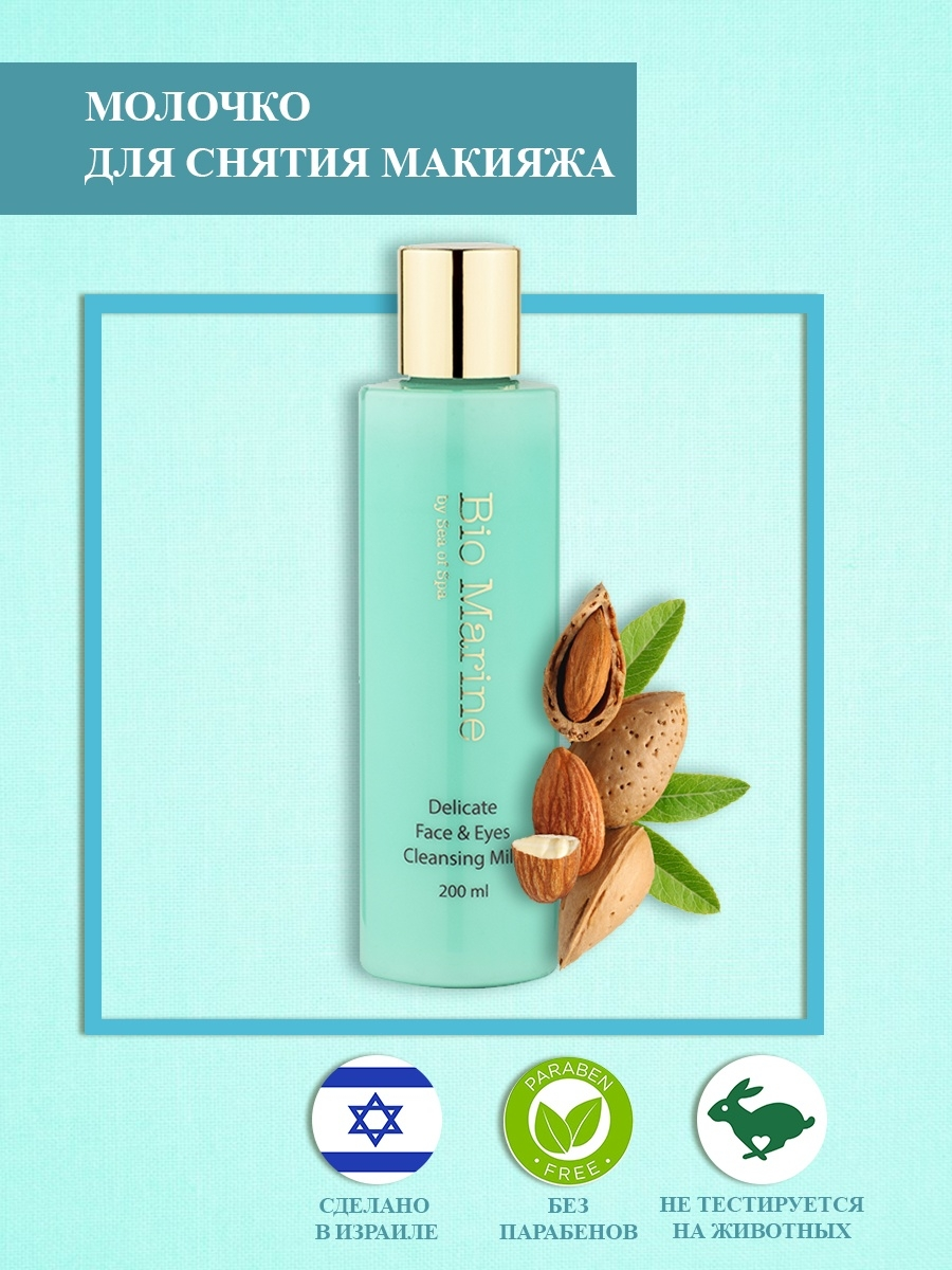 Молочко Sea of Spa Деликатное очищающее молочко для лица и глаз восстанавливающий ночной крем для лица sea of spa