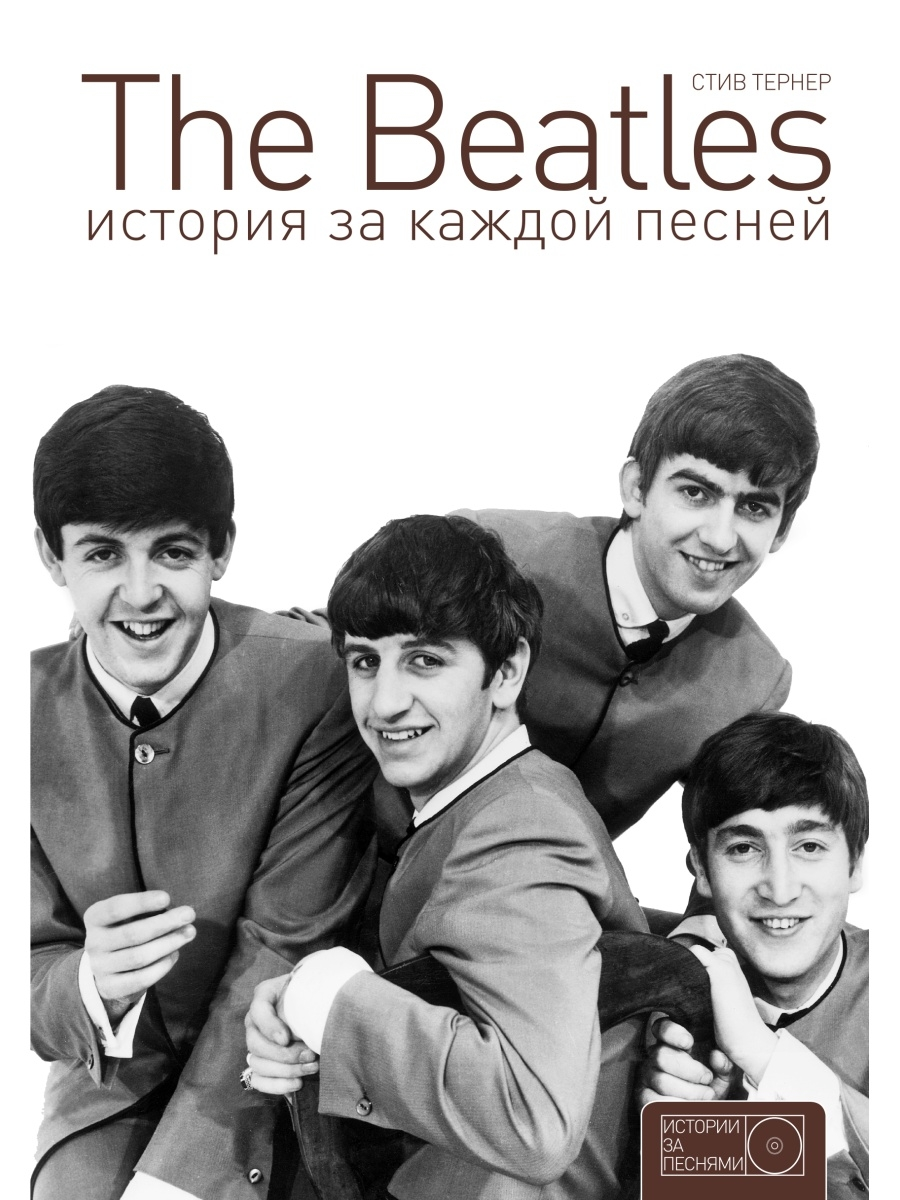 Книги Издательство АСТ The Beatles. История за каждой песней handbook of magnetic materials volume 11