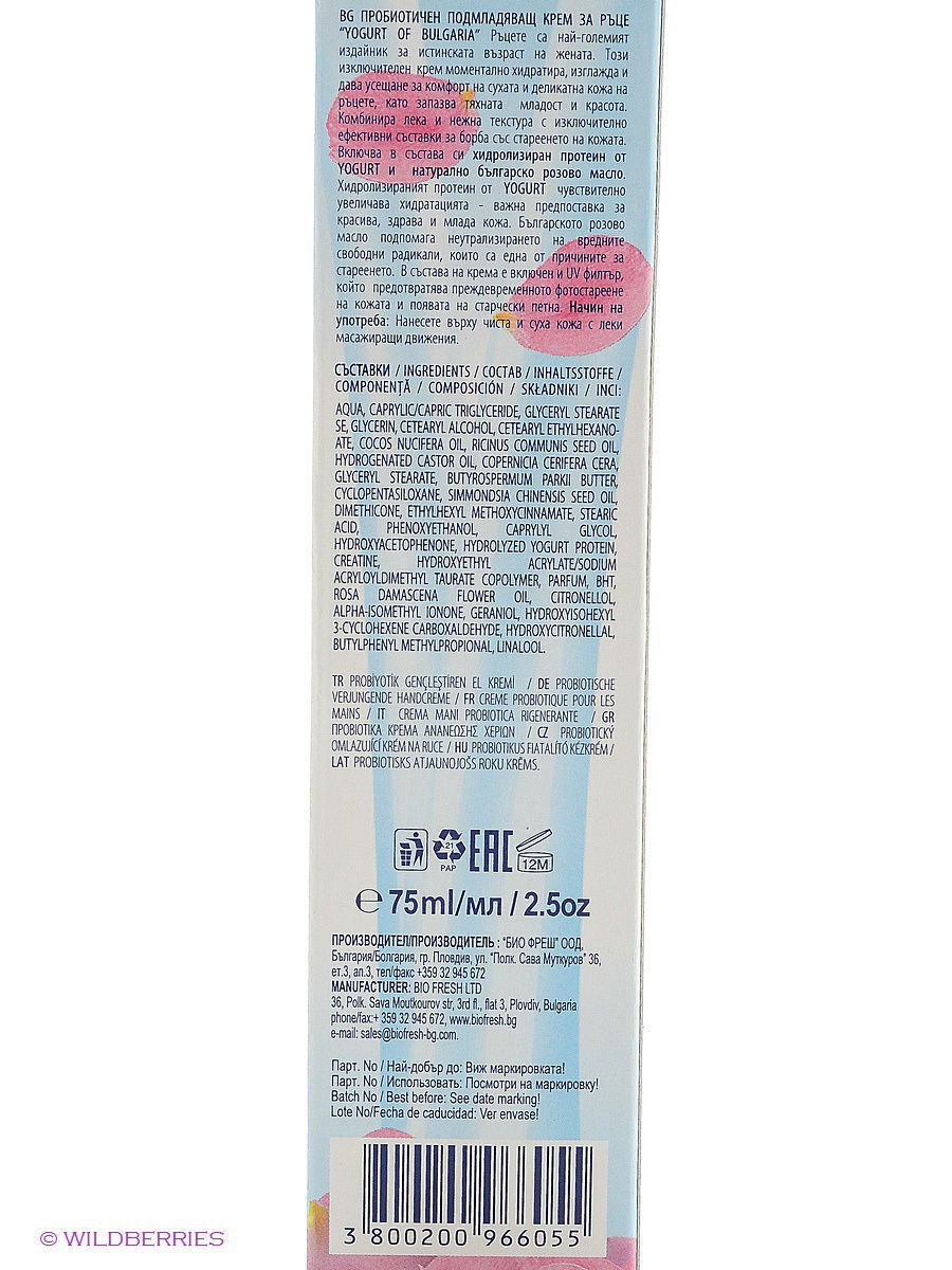 Крем для рук омолаживающий Probiotic Renewing Hand Cream Yoghurt of Bulgaria Biofresh