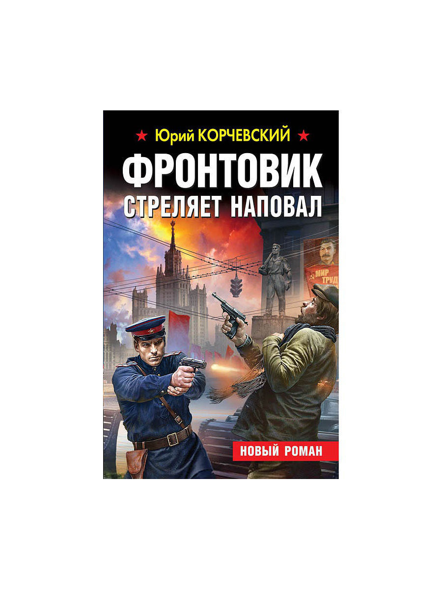 Юрий Корчевский  Биография книги автора  LoveReadec