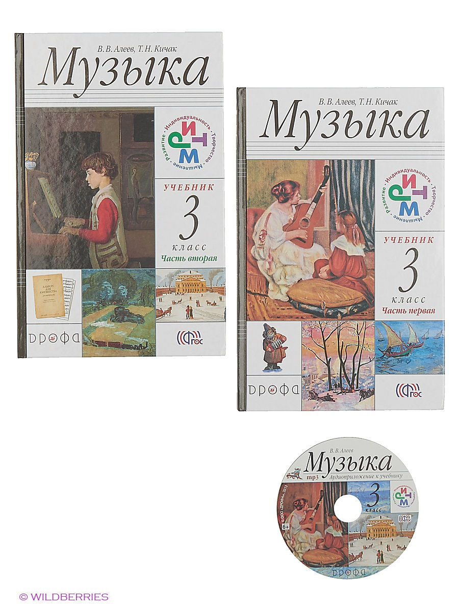 Учебники ДРОФА Алеев. Музыка.3кл. Учебник. Ч.1, Ч.2. +CD. РИТМ cool men watch double time stopwatch luminous timing ring alarm 12 24 hour men wrist watch clock relogio masculino watch
