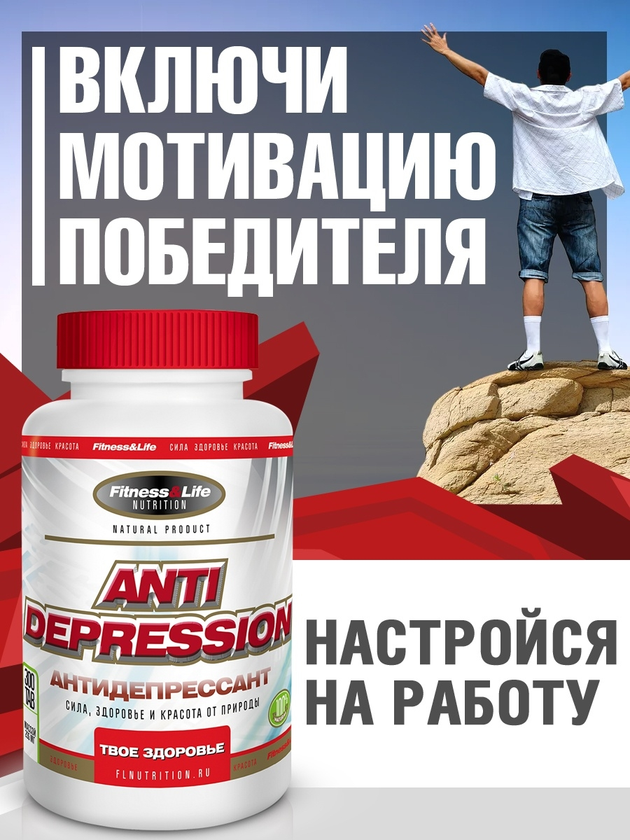 Витаминные комплексы Fitness&life Anti-depression improving quality of life in anxiety and depression