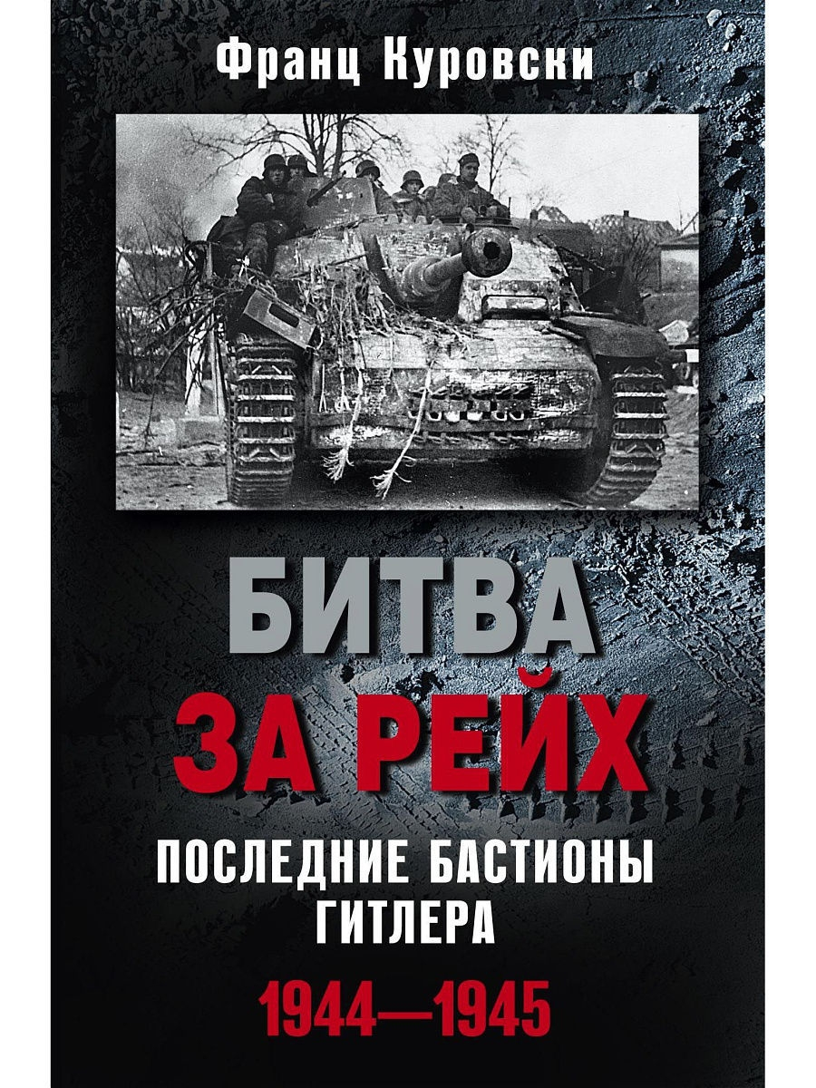 Книги Центрполиграф Битва за рейх. Последние бастионы Гитлера 1944-1945 lifelike fish style soft pvc fishing bait with hooks red white 2 piece pack