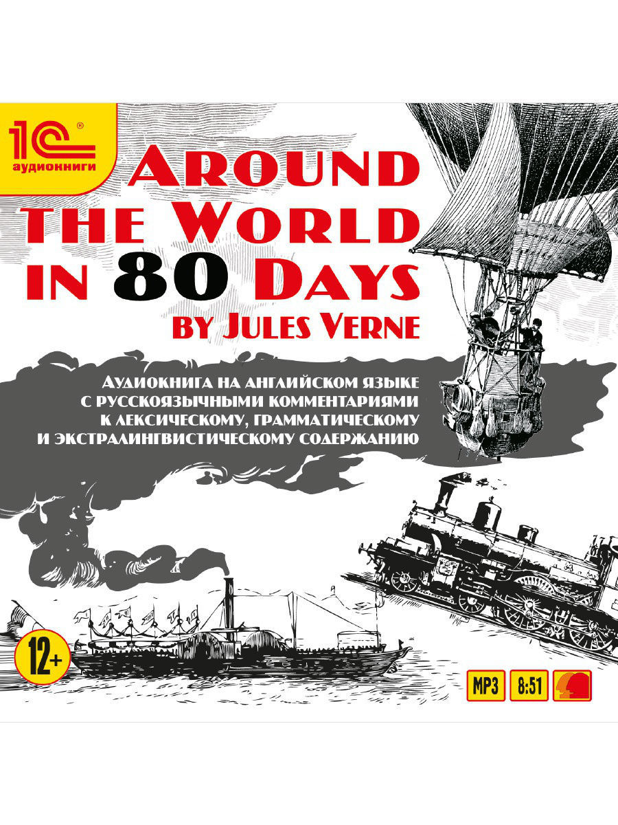 Аудиокниги 1С-Паблишинг 1С:Аудиокниги. Around the World in 80 days  (by Jules Verne) jules verne round the world in eighty days cd