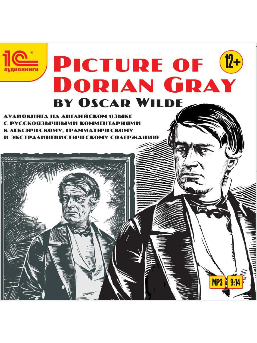 Аудиокниги 1С-Паблишинг 1С:Аудиокниги. Picture Of Dorian Gray  (by Oscar Wilde) the plays of oscar wilde