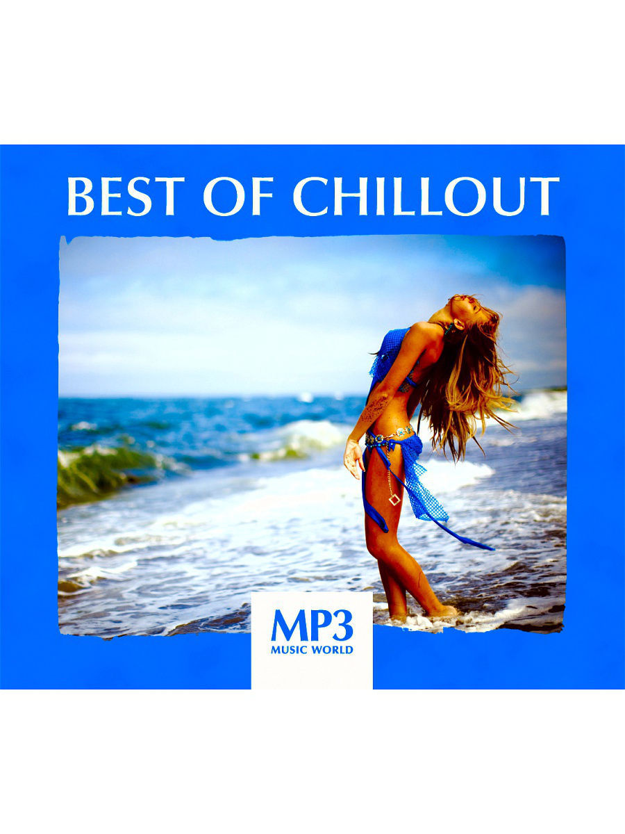 Музыкальные диски RMG MP3 Music World. Best Of Chillout (компакт-диск MP3) трансформаторы купить т 066 уз 200 5