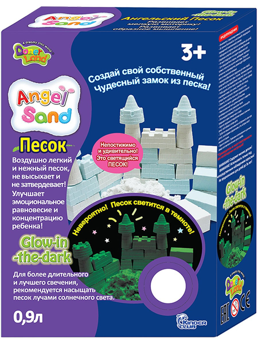 Кинетический песок ANGEL SAND Набор песка для игры и творчества Angel Sand Светящийся в темноте(белый) 0,9л eu uk standard sesoo touch switch 1 gang 1 way wall light touch screen switch crystal glass switch panel remote control switch