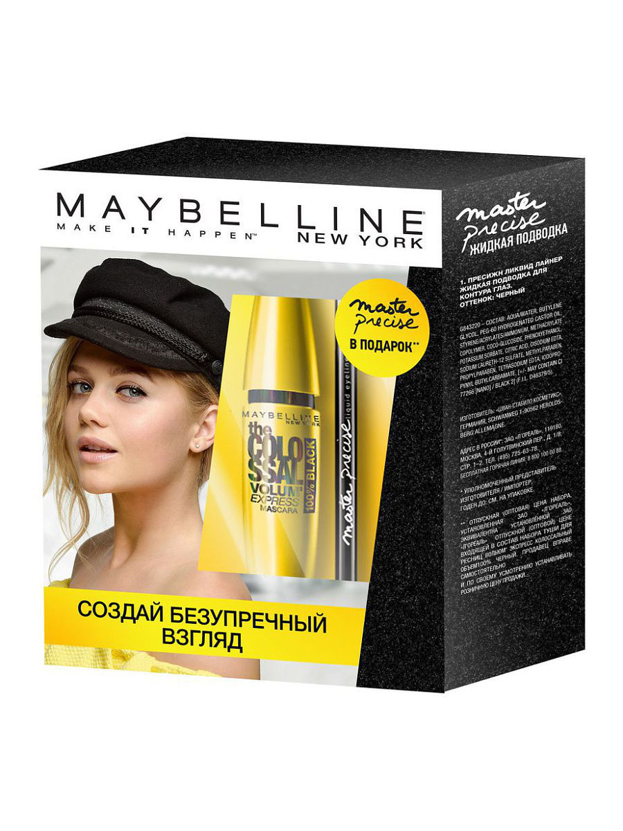 "Набор Тушь для ресниц ""The Colossal Volum' Express"", 100% + Лайнер ""Master Precise"" в подарок Maybelline New York YRU03715"