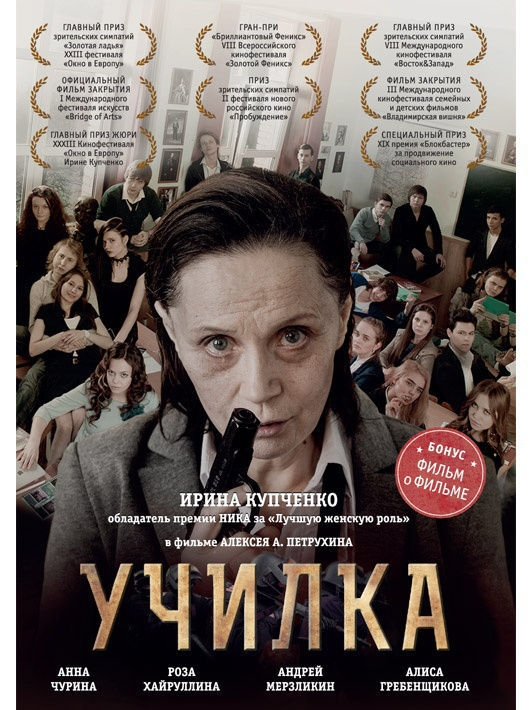 Видеодиски НД плэй Училка DVD-video (DVD-box) видеодиски нд плэй экстрасенсы dvd video dvd box