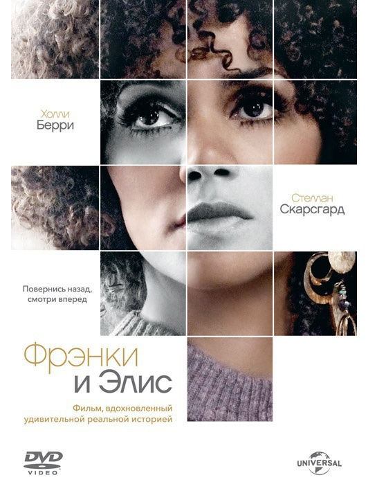 Видеодиски НД плэй Фрэнки и Элис DVD-video (DVD-box) видеодиски нд плэй 28 панфиловцев dvd video dvd box