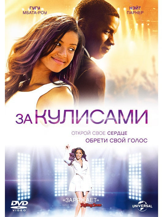 Видеодиски НД плэй За кулисами (2014) DVD-video (DVD-box)