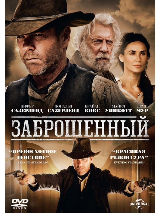 Видеодиски НД плэй Заброшенный DVD-video (DVD-box) видеодиски нд плэй 28 панфиловцев dvd video dvd box