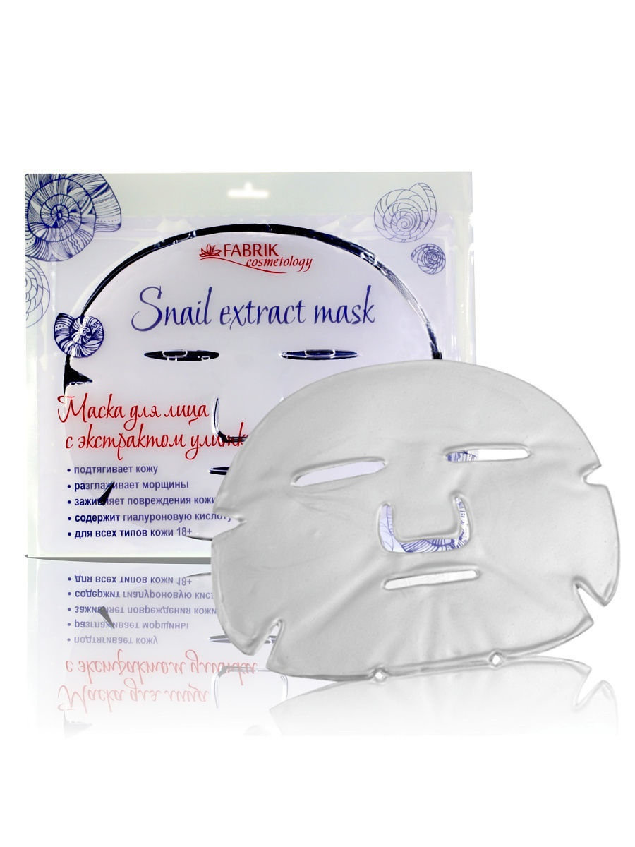 Тканевые маски и патчи FABRIK Cosmetology Комплект масок для лица с экстрактом улитки Snail extract mask 3шт тканевые маски и патчи fabrik cosmetology комплект масок для лица collagen crystal mask bio gold 3шт