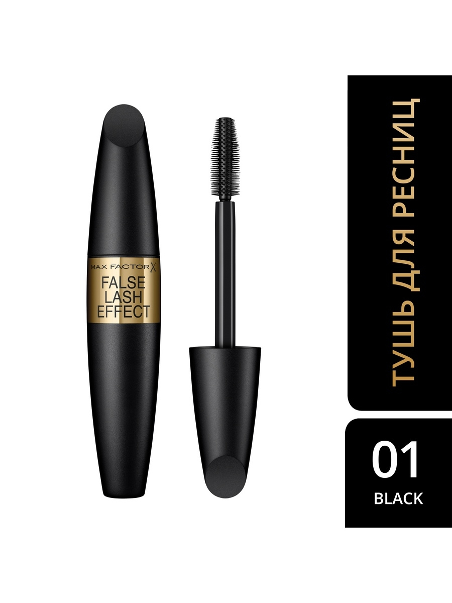 Туши MAX FACTOR Тушь с эффектом накладных ресниц False Lash Effect Full Lashes Natural Look Mascara Black тушь для ресниц max factor false lash effect epic mascara 01 цвет 01 black variant hex name 000000 вес 20 00