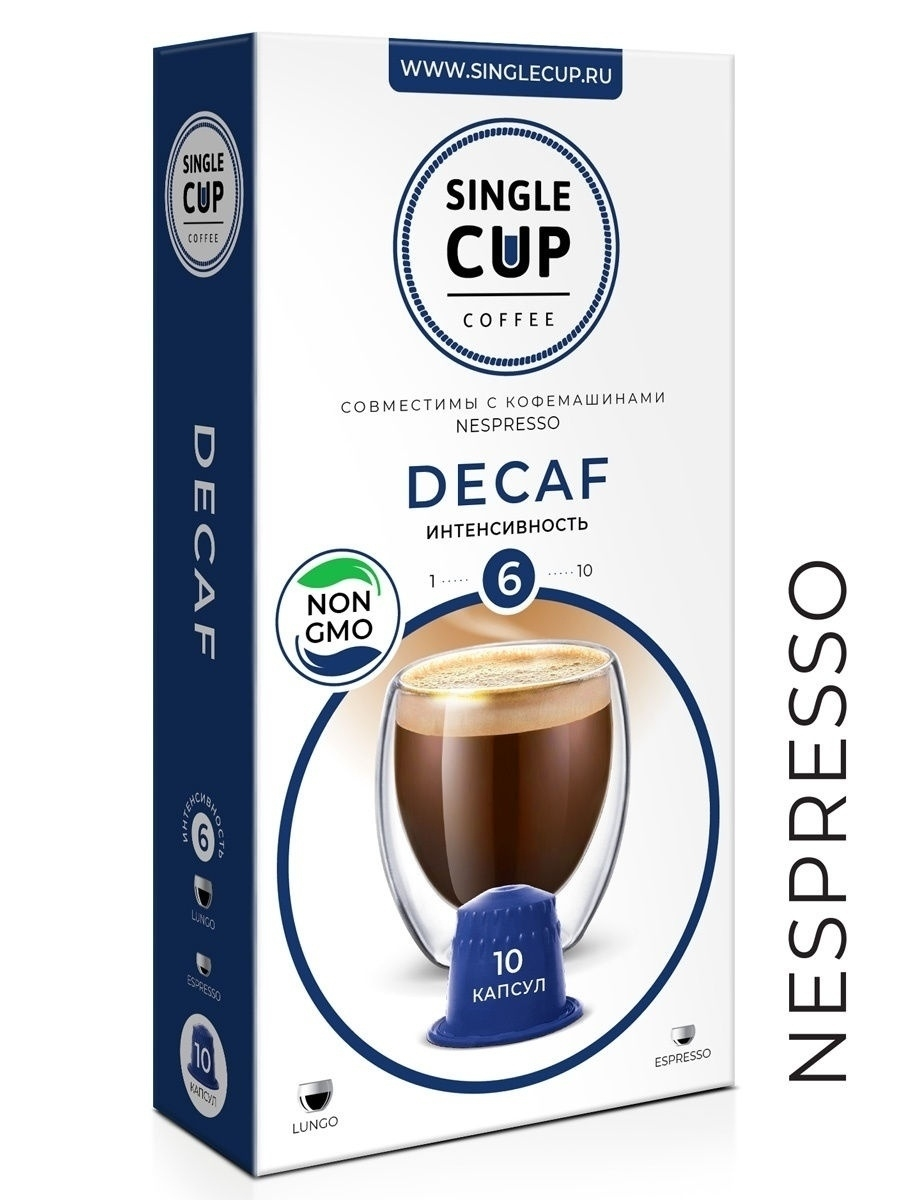Кофе Single Cup Coffee Decaf, 90 г.