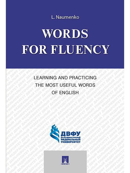Words for Fluency. Learning and Practicing the Most Useful Words of English.