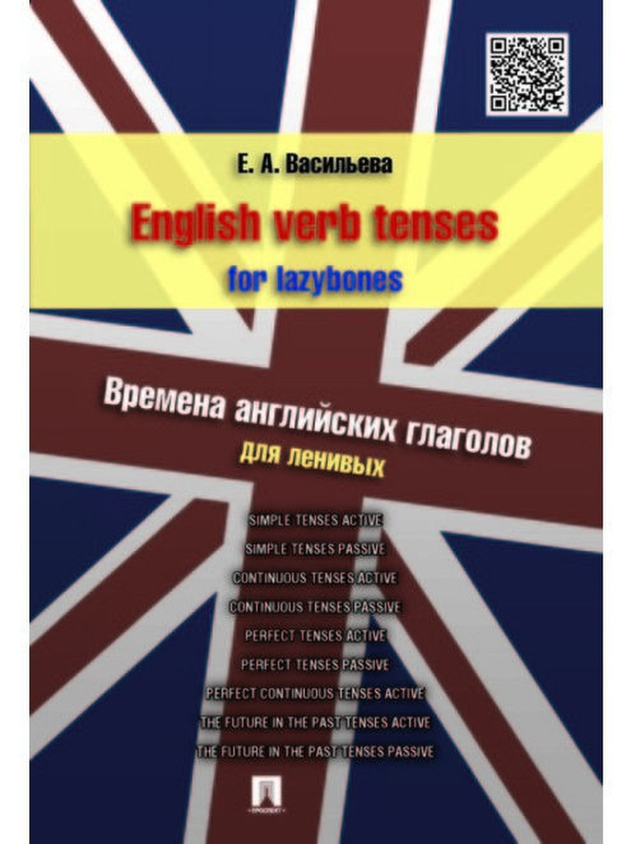 Книги Проспект English verb tenses for lazybones. Времена английских глаголов для ленивых. dobson c french verb handbook