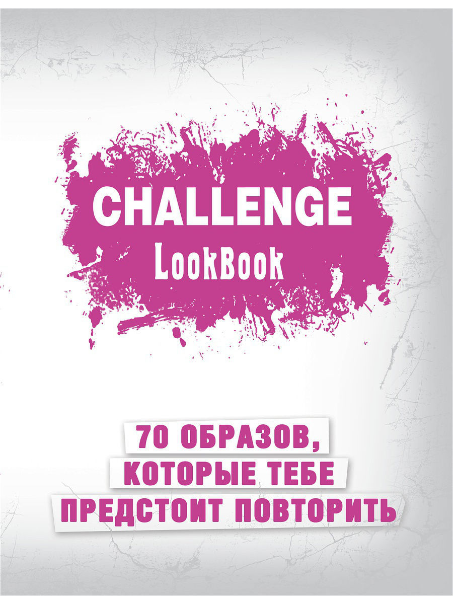 Challenge. Lookbook (розовый)