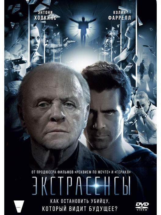 Видеодиски НД плэй Экстрасенсы DVD-video (DVD-box) сумки
