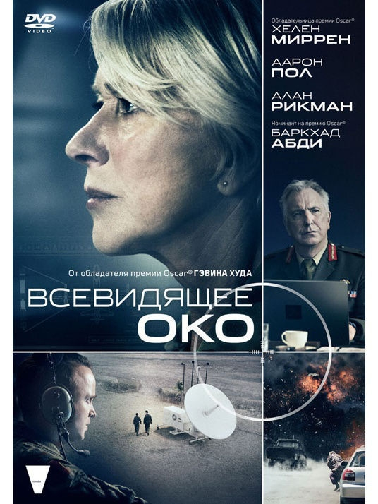 Видеодиски НД плэй Всевидящее око DVD-video (DVD-box)