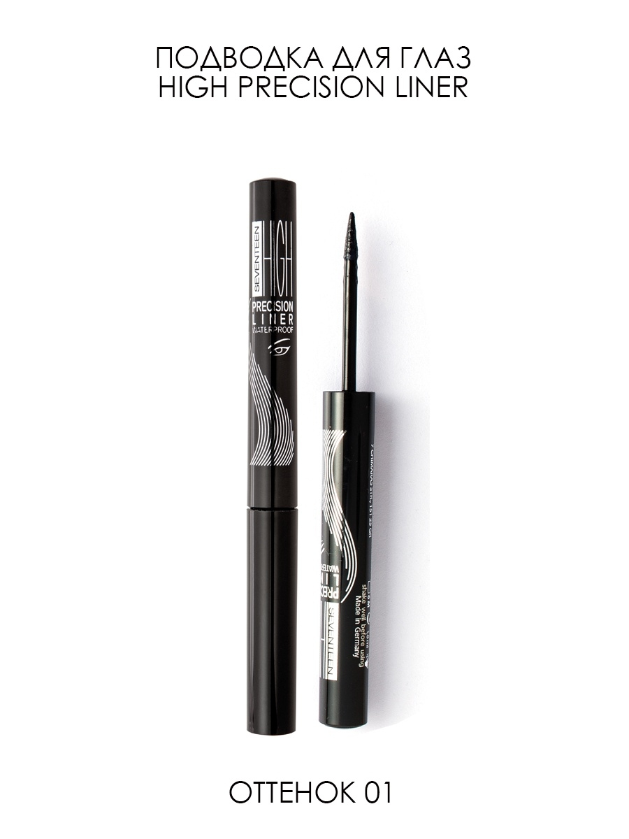 Жидкие подводки Seventeen. Подводка для глаз High Precision Liner Waterproof № 01 seventeen supersmooth waterproof