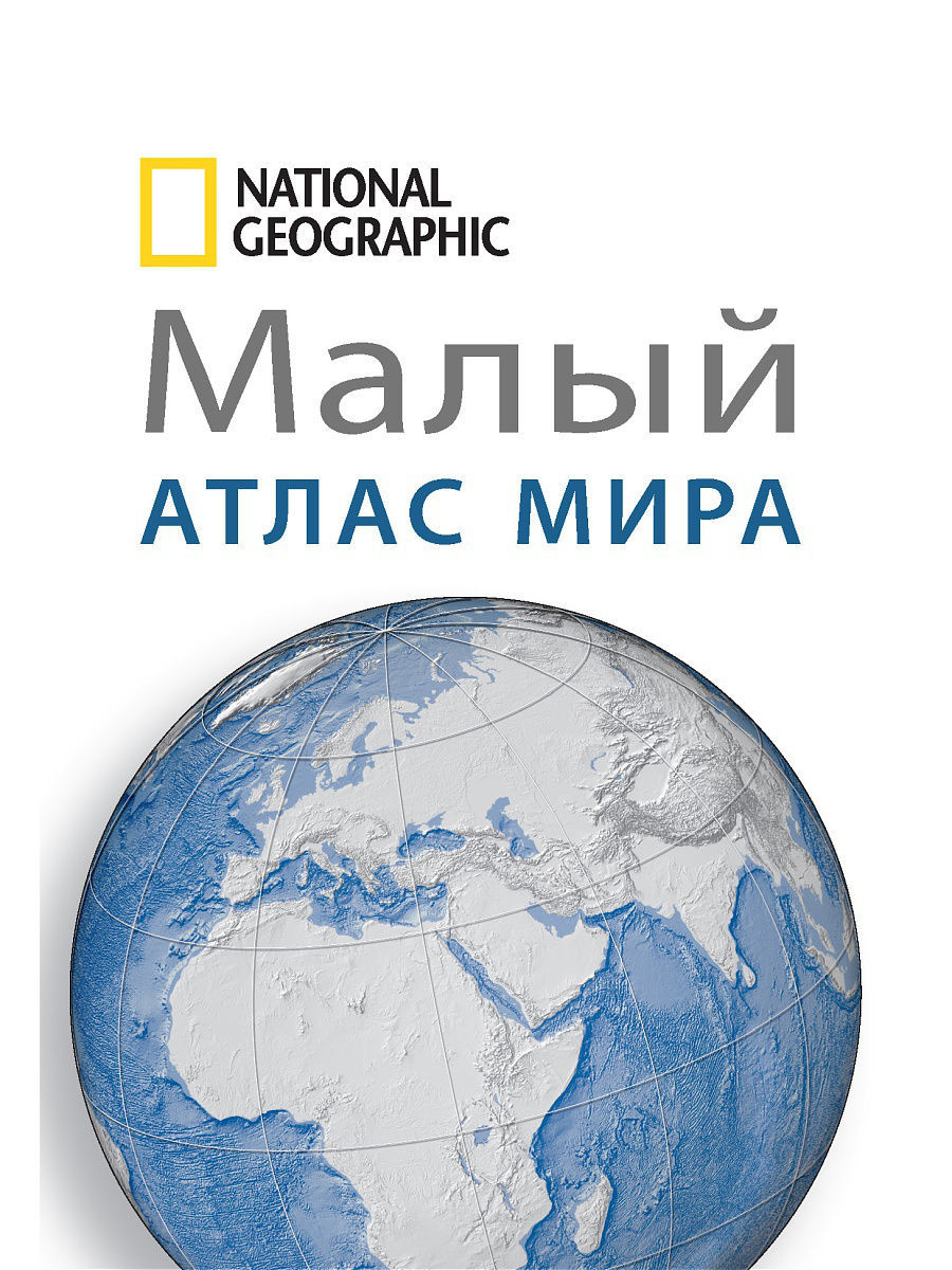 Атласы георгафические Издательство АСТ Малый атлас мира National Geographic