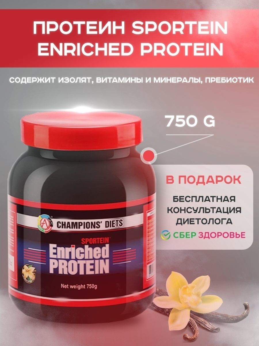 Протеин Академия-Т Sportein Enriched PROTEIN (750 гр.) (ваниль) fit gainer 750 гр ваниль fitness formula академия т