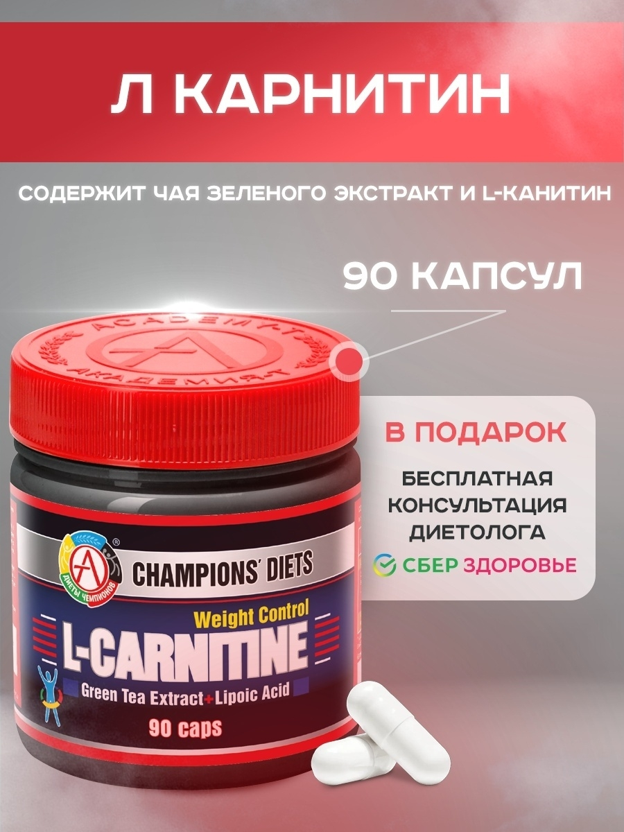 L-carnitine Weight control (90 caps)