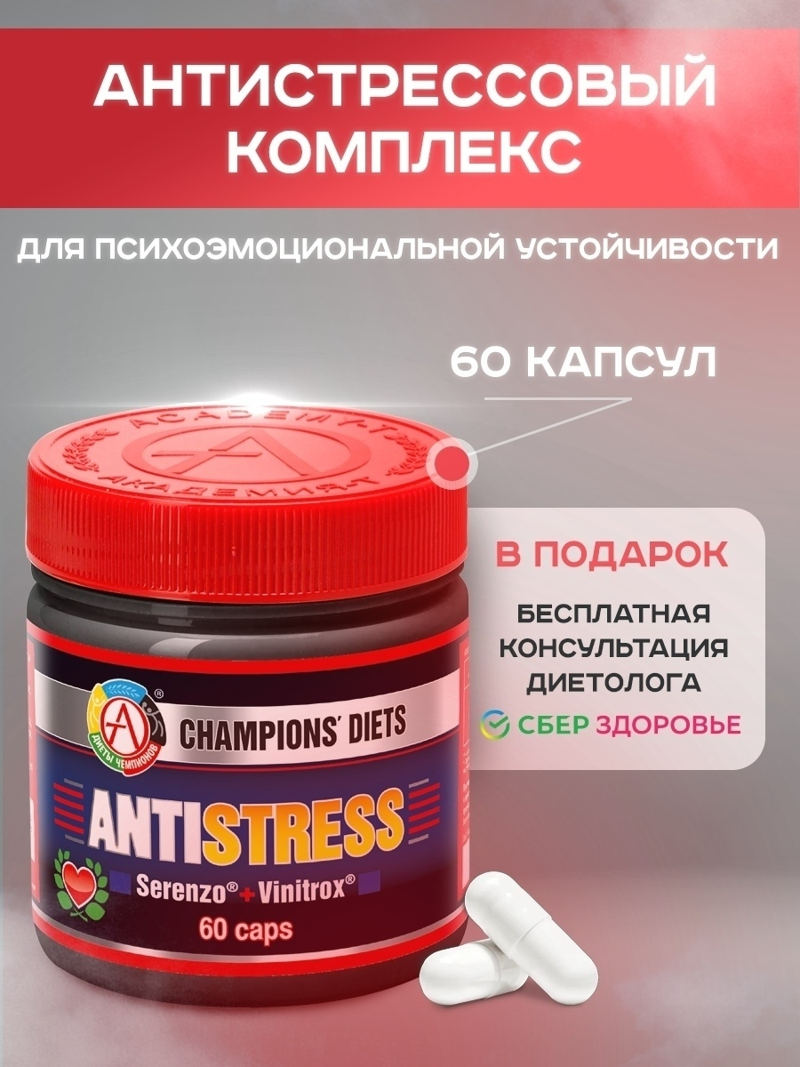 Antistress (60 caps)
