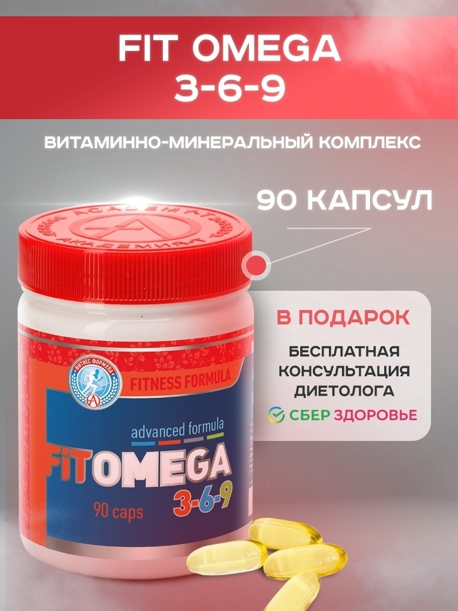 Fit Omega 3-6-9 (90caps) (FITNESS FORMULA)