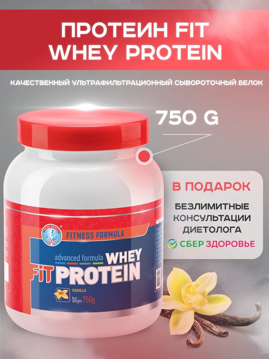 Протеин Академия-Т Fit WHEY PROTEIN  (750 гр.) ваниль (FITNESS FORMULA) батончик high protein fitness bar клубника 50г