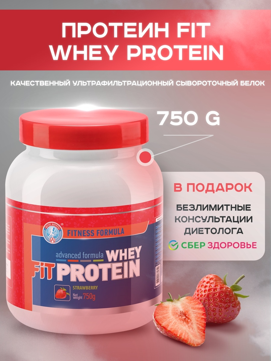 Протеин Академия-Т Fit WHEY PROTEIN  (750 гр.) клубника (FITNESS FORMULA) батончик high protein fitness bar клубника 50г