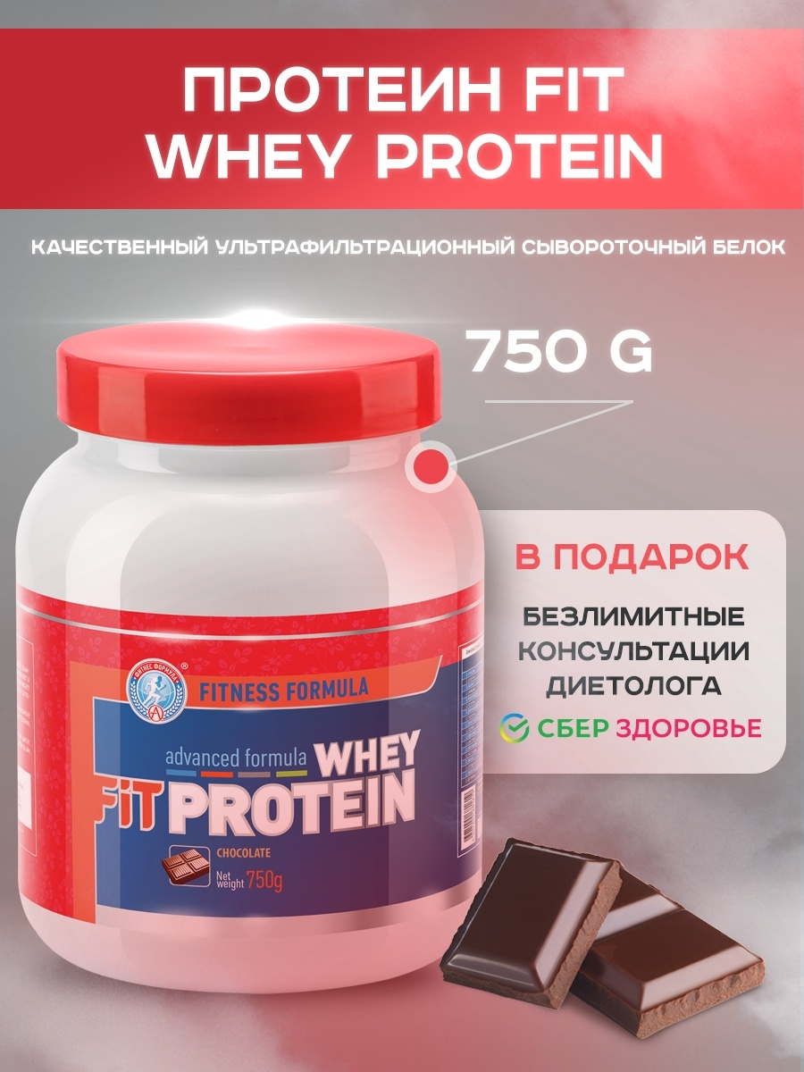 Протеин Академия-Т Fit WHEY PROTEIN  (750 гр.) шоколад (FITNESS FORMULA) батончик high protein fitness bar клубника 50г