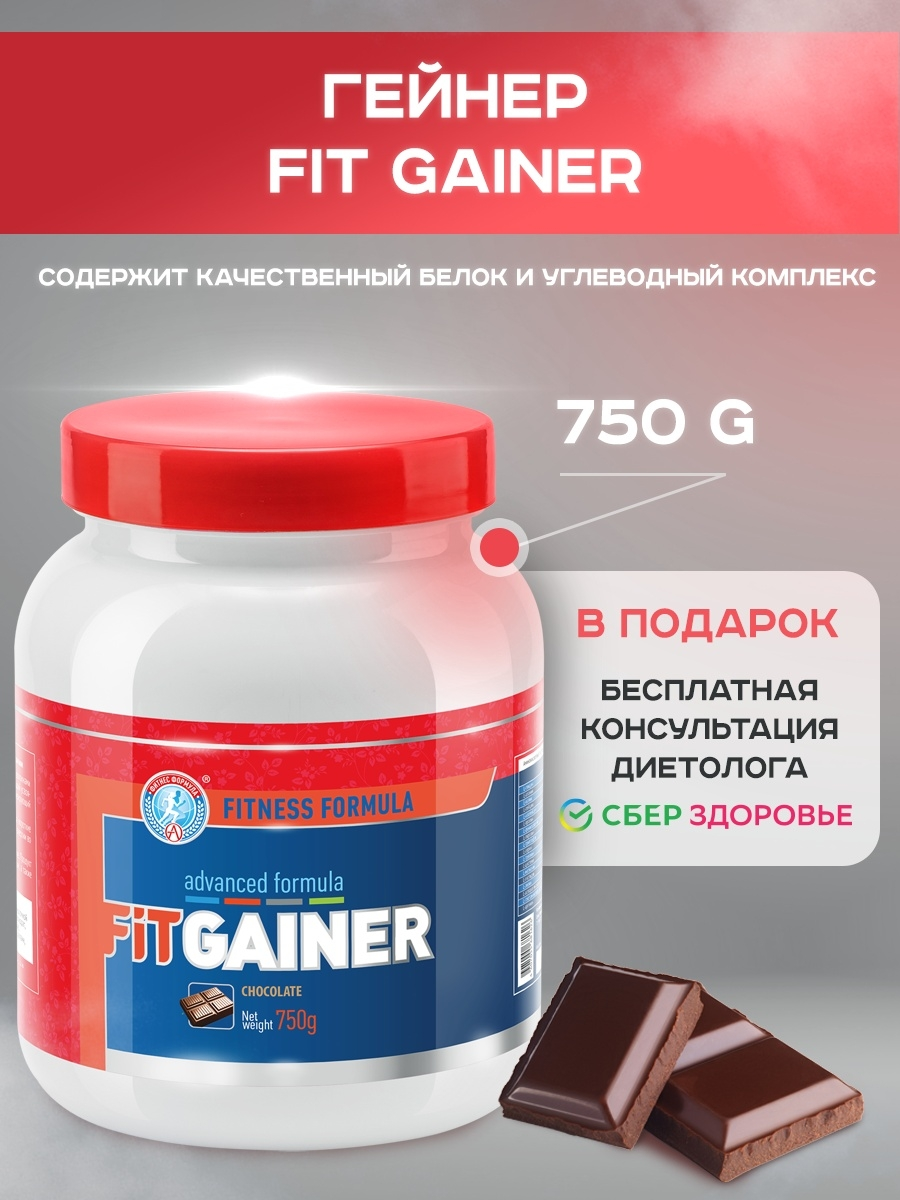 Fit GAINER (750 гр.) шоколад (FITNESS FORMULA)