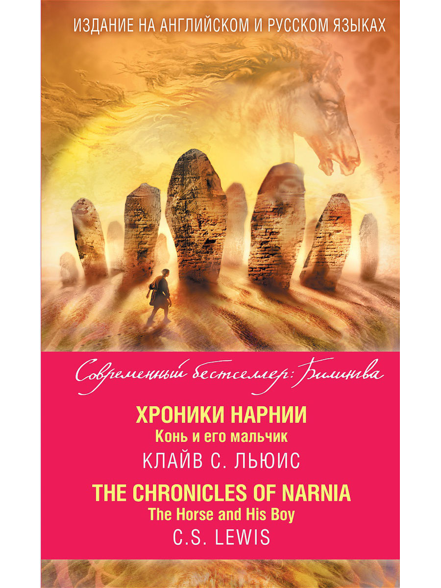 Книги Эксмо Хроники Нарнии. Конь и его мальчик (The Chronicles of Narnia. The Horse and His Boy) the chronicles of narnia horse and his boy