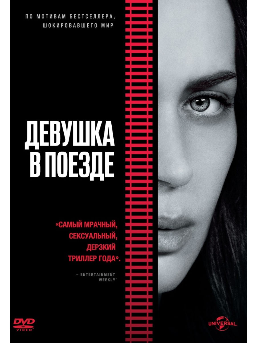 Видеодиски НД плэй Девушка В Поезде (2016) Dvd-Video (Dvd-Box)